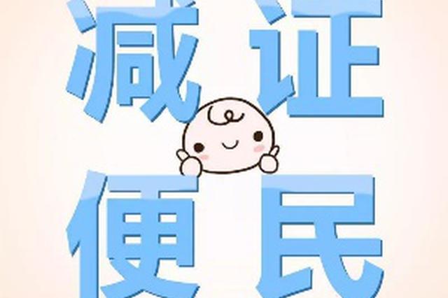 """安徽打造""""减证便民""""升级版 推行证明事项告知承诺制"""