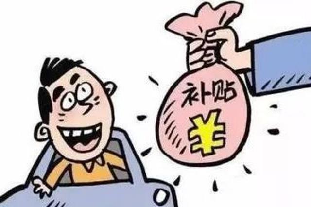 芜湖市计划发放住房租赁补贴3383户