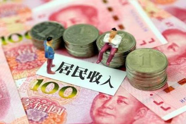 去年芜湖城镇居民 人均可支配收入42064元