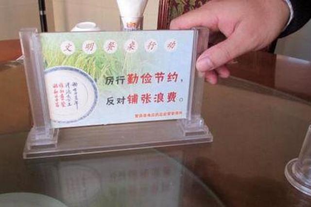"""芜湖市发起""""文明餐桌行动"""""""