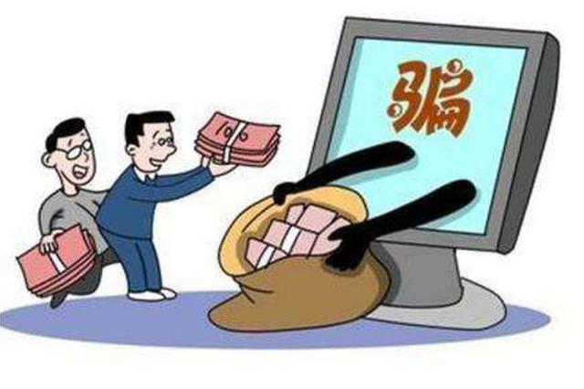 男子网络赌博被骗91万 牵出特大电信网络诈骗案