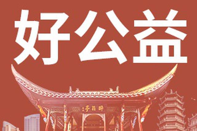 """""""网络公益项目""""滁州市妇幼保健计划生育服务中心"""