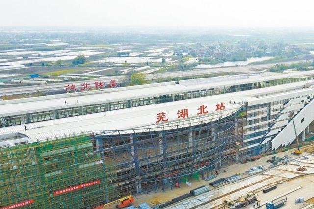 芜湖北站建设进展顺利