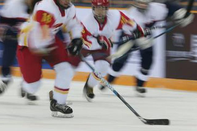 两名国家女子冰球队队员确诊新冠肺炎 均为轻症