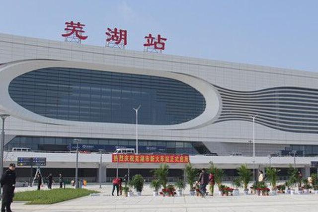 芜湖到南陵无为高铁站班线车4月初可恢复