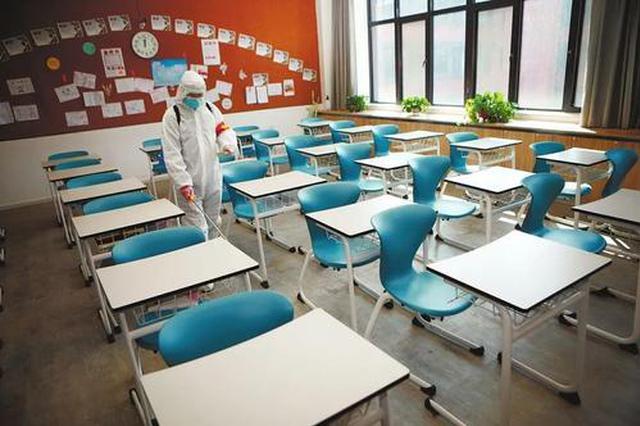 芜湖发布全市中小学开学复课通告