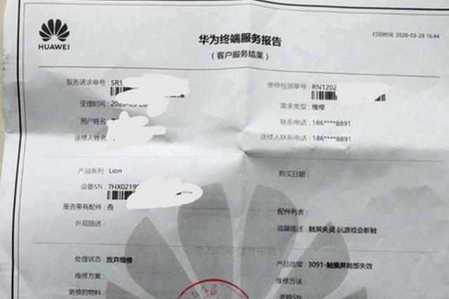 网友投诉华为手机屏幕断触 客服已回复