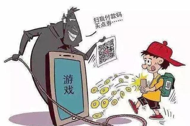 """网上购买游戏账号遇诈骗 警方跨省抓获""""黑手"""""""