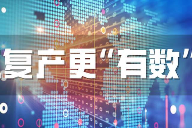 税收大数据显示 安徽省复工复产继续向好