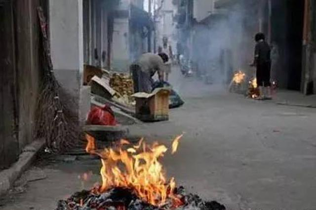 拒不改正者将受处罚 合肥开展禁止焚烧冥纸专项行动