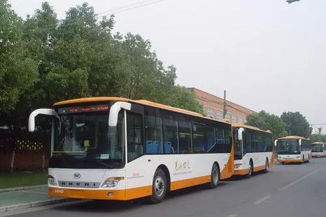 部分公交线路4月3日起调整