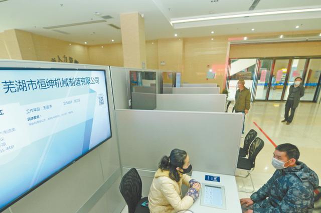 本月起芜湖正式恢复线下人才市场