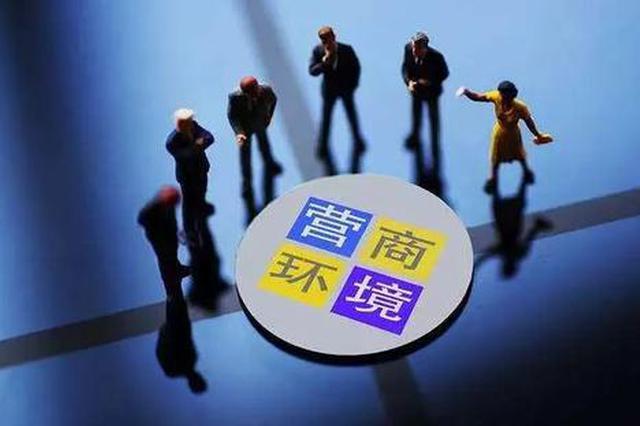 安徽省经信厅加强政策制定管理 优化营商法治环境基础