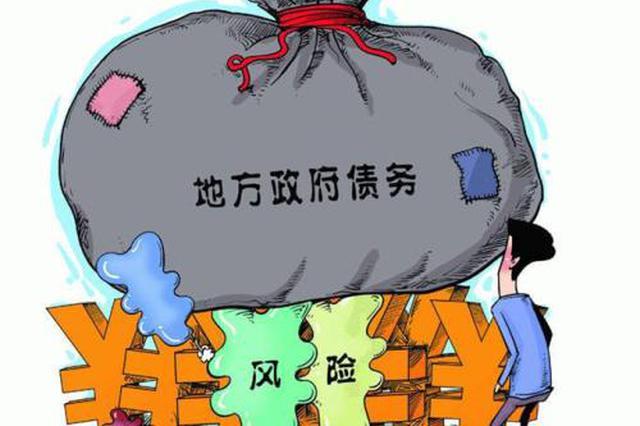 财政部:中国政府债务风险水平总体可控