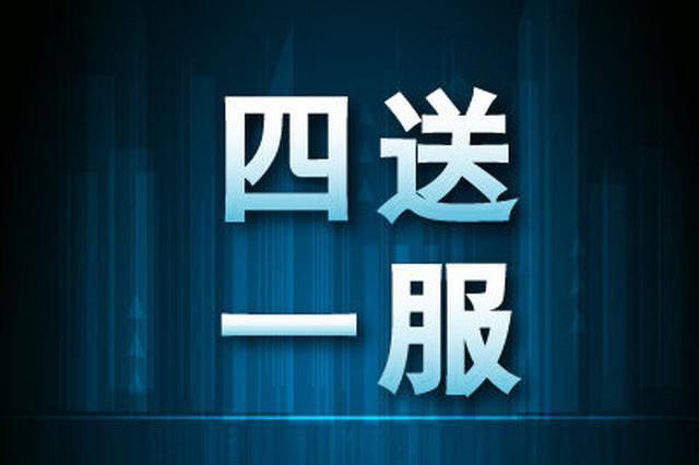 """淮南市密集 开展""""四送一服""""专场活动"""