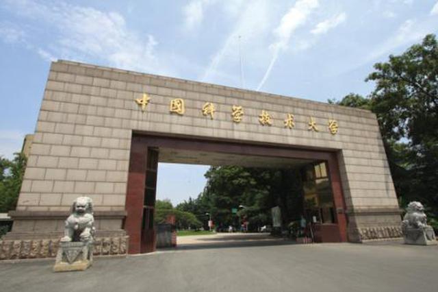 中国科大将在合肥高新区新办一所初级中学