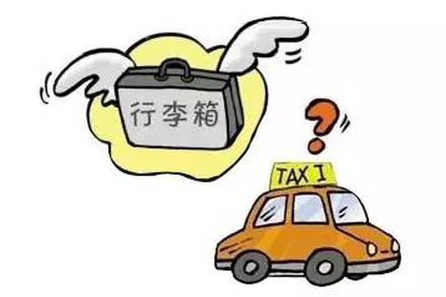 15万元欠条遗落出租车 民警及时帮助找回