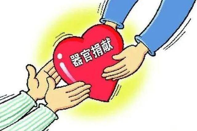 江苏7岁女孩捐赠眼角膜 安徽53岁患者重获光明