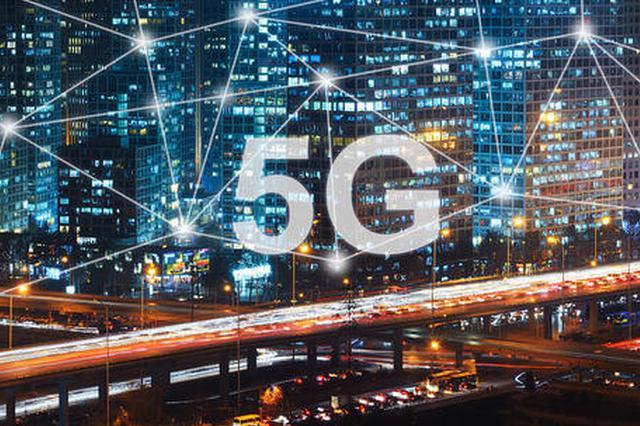 """安徽发力""""新基建"""" 推动""""5G+""""全域化应用"""