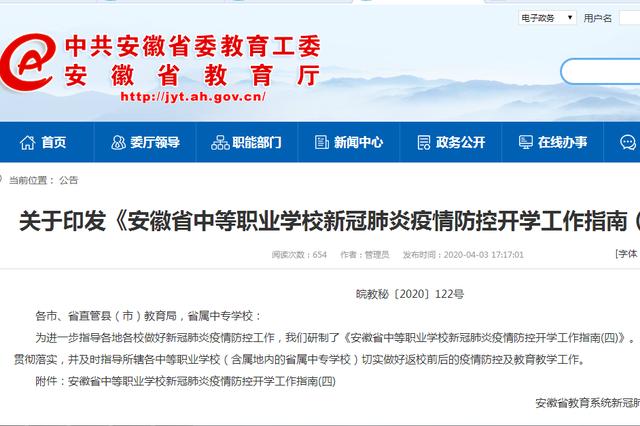 安徽省教育厅:各中职学校要妥善组织实习实训
