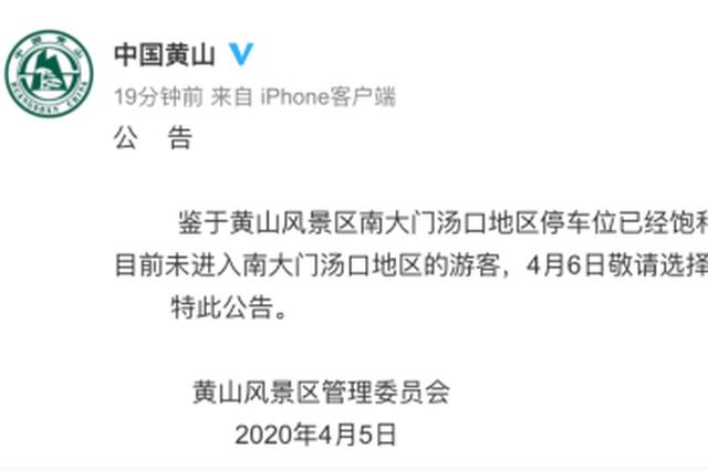 黄山游客爆满 官方致歉:让安徽人民失望了