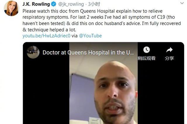 JK罗琳自曝出现新冠症状没做检测 目前已康复