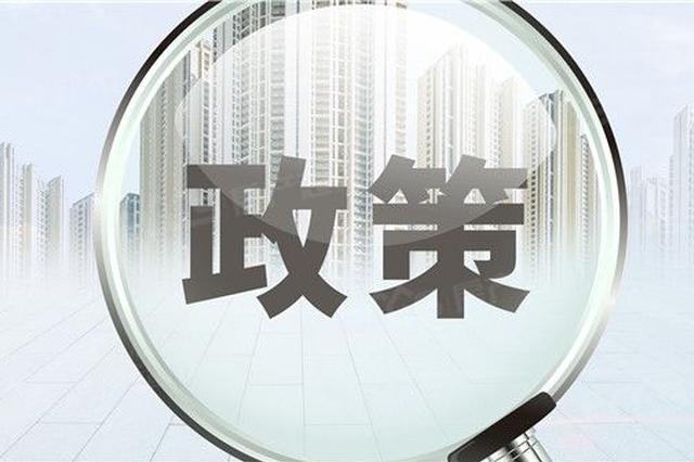 安徽:困难企业可免3个月房产税和城镇土地使用税