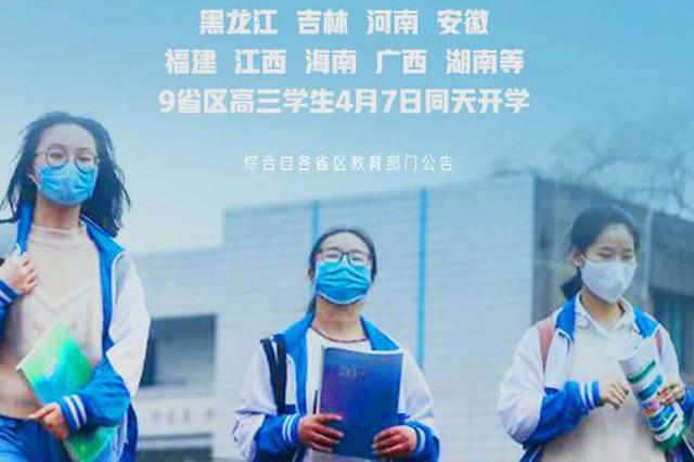 高考因疫情延期一个月 安徽等9省份高三今日开学