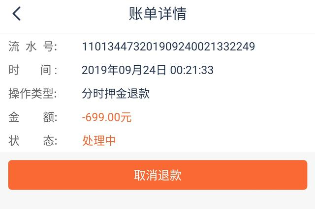 网友投诉小明出行押金退还问题