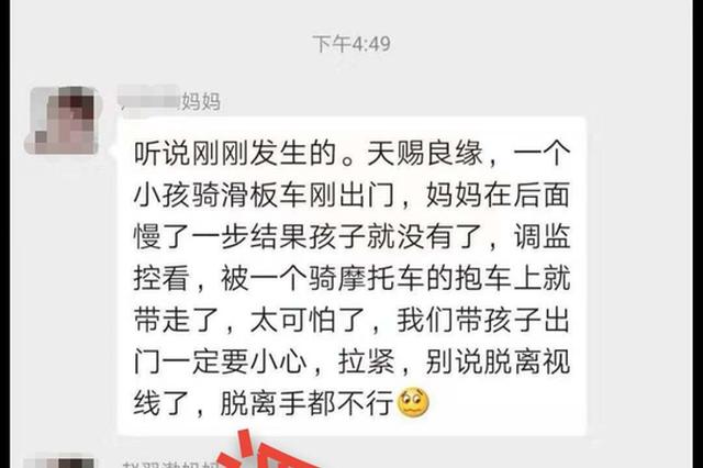 淮北一小区门口2岁男童被拐卖 谣言