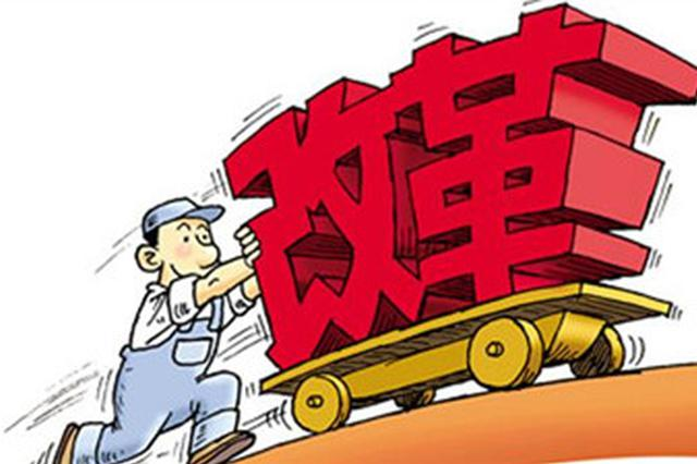 安徽蚌埠:全面深化改革 汇聚磅礴动力