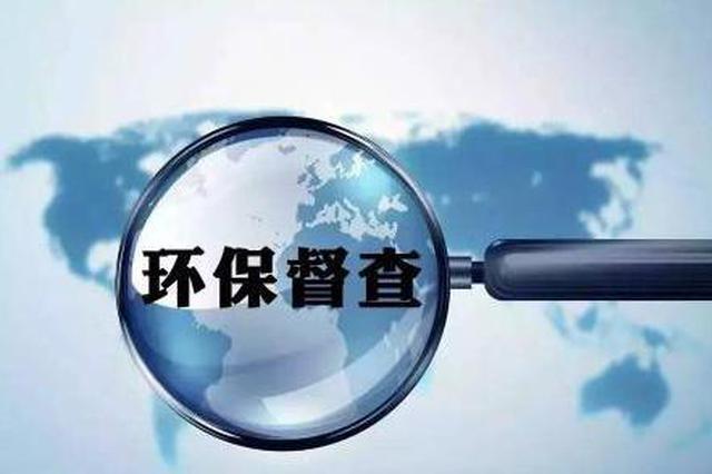安徽公布2018年省环保督察整改落实情况