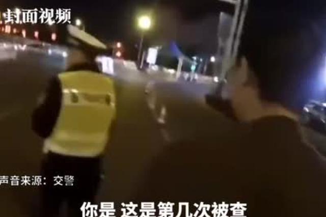 安徽一男子醉驾被查获问会不会上新闻 交警:安排上了