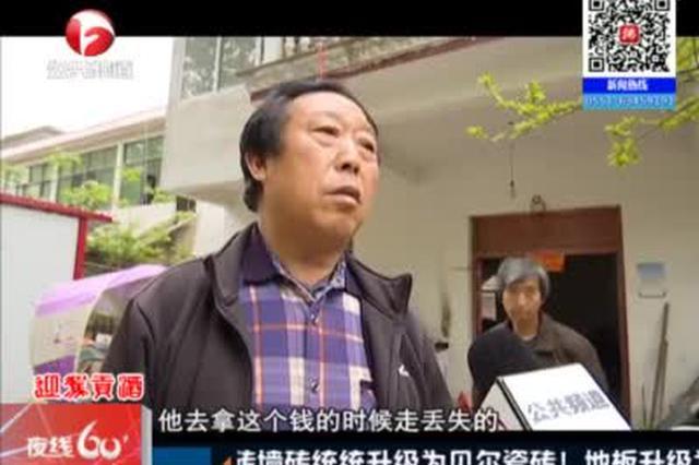 安徽淮南:男子15年前走失  家人苦寻无果