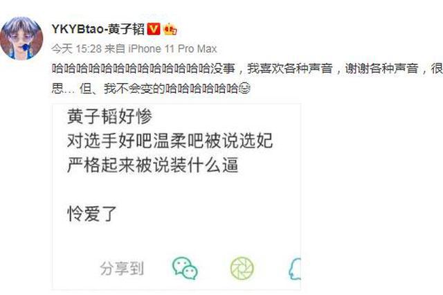 """在女团节目当教练被指像""""选妃"""" 黄子韬这样回应"""