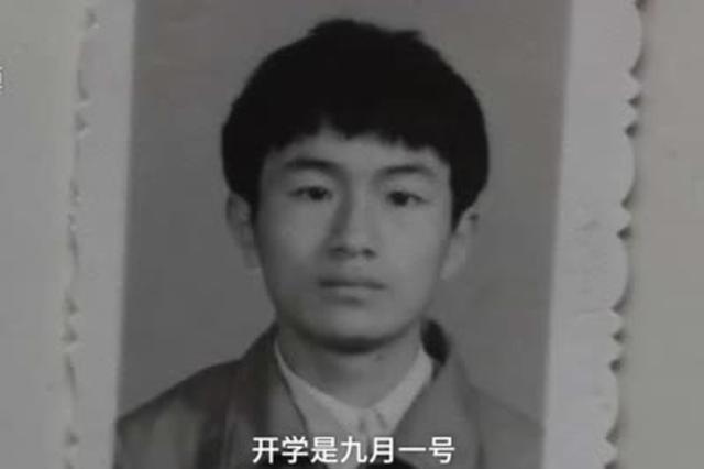 安徽岳西县理科状元失踪34年