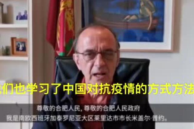 西班牙城市收到中国物资 市长录视频感谢合肥