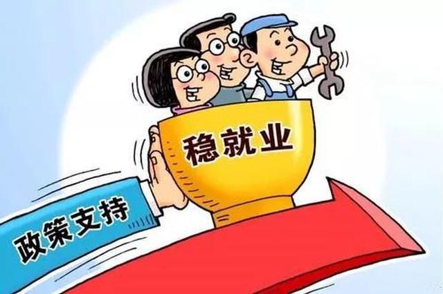 安徽前4月城镇新增就业24.26万人 完成年度目标38.51%