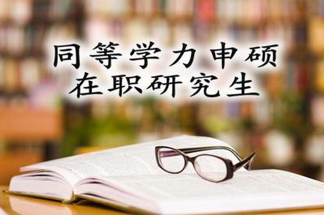 今年同等学力申硕统考 延期至8月报名 11月考试