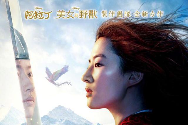 《花木兰》中国台湾地区重新定档:7月24日上映