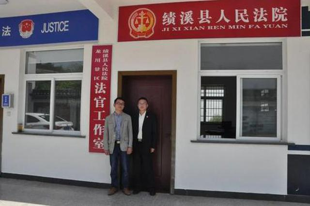 绩溪县人民法院龙川法庭 获最高院表彰