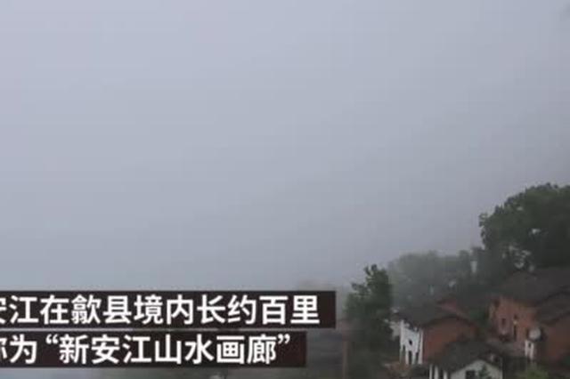 航拍烟雨安徽新安江:群山云海如丹青画卷