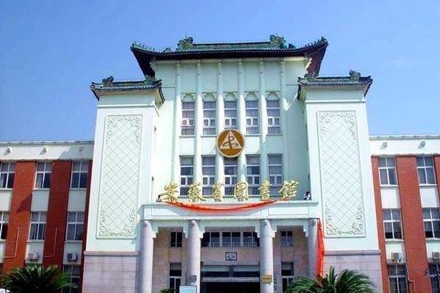 安徽省图书馆19日恢复所有服务项目 这些规定要注意