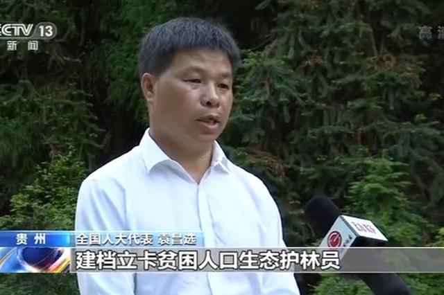 全国人大代表袁昌选:守护绿水青山 助力生态扶贫