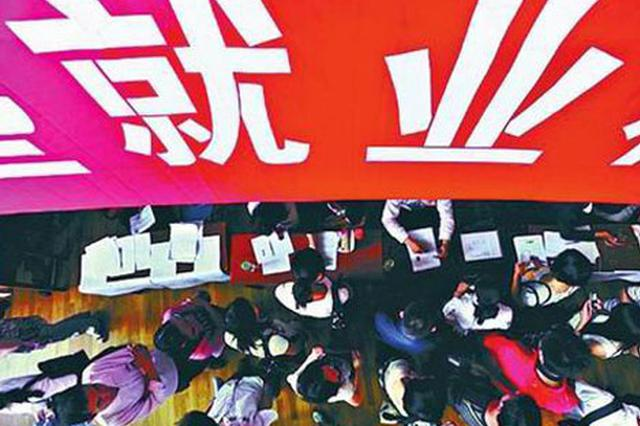 今年前4个月安徽省新增就业24万余人