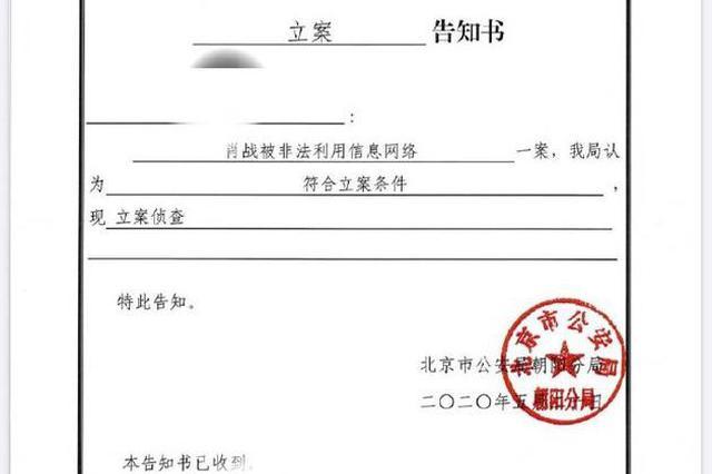 肖战被非法利用信息网络案立案侦查 告知书曝光
