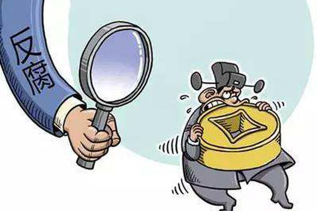 群众反映特别强烈!腐败问题特别严重!性质恶劣!