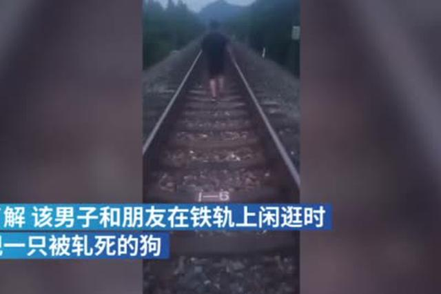 安徽男子铁轨上拍警示视频被撞身亡