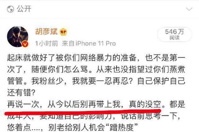 胡彦斌发文称不想与郑爽有瓜葛 并辟谣帮其打官司