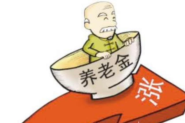 安徽省将上调退休人员基本养老金